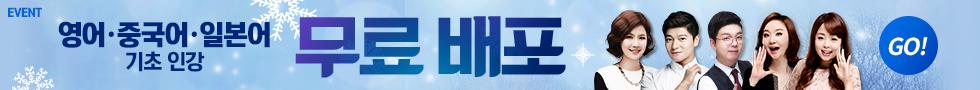 새해맞이 이벤트 영어 중국어 일본어 무료 배포