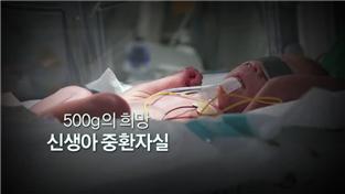 명의, 500g의 희망 - 신생아 중환자실