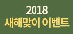 2018, 황금개띠의 해 새해 맞이 이벤트