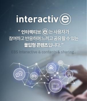 인터랙티브e는 사용자가 참여하고 반응하며 느끼고 공유할 수 있는 몰입형 콘텐츠입니다.