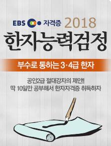 2018 한자능력검정