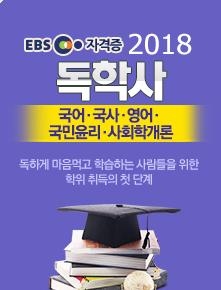 2018 독학사