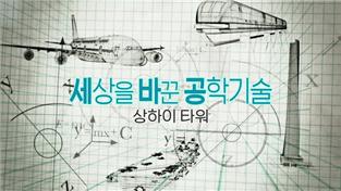 과학 다큐멘터리, 세상을 바꾼 공학기술 - 상하이 타워