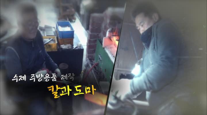 극한 직업, 수제 주방용품 제작-칼과 도마