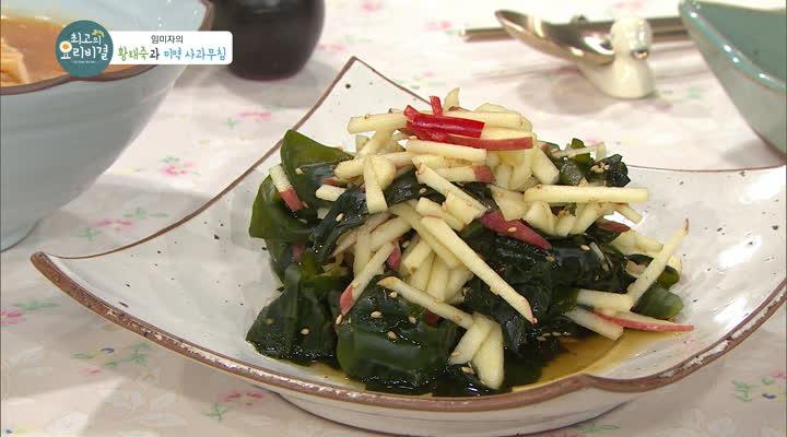 최고의 요리비결, 임미자의 황태죽과 미역 사과무침