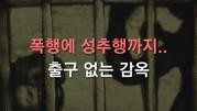 폭행에 성추행까지.. 출구 없는 감옥