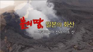 세계의 눈, 불의 땅, 일본의 화상-사쿠라지마 산과 아소산