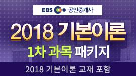 2018 EBS공인중개사 1차 기본이론 패키지 (교재포함)