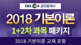 2018기본이론1+2차패키지(교재포함)