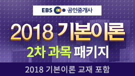 2018 EBS공인중개사 2차 기본이론 패키지 (교재포함)