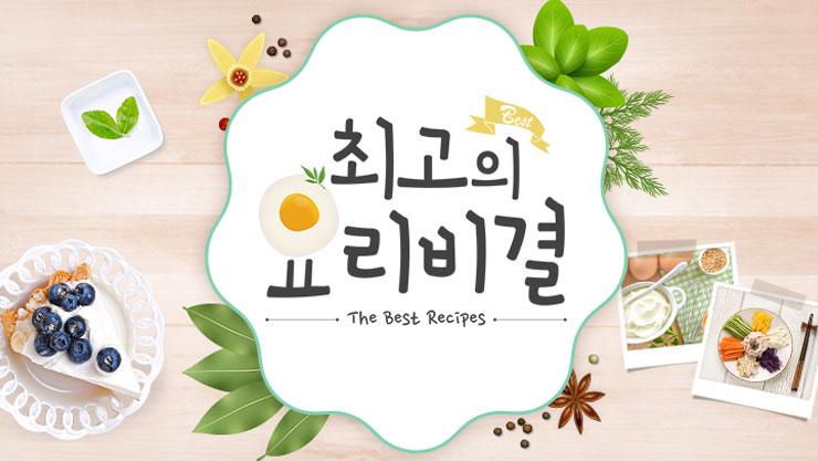 최고의 요리비결, 윤숙자의 김치누름적과 맥적구이