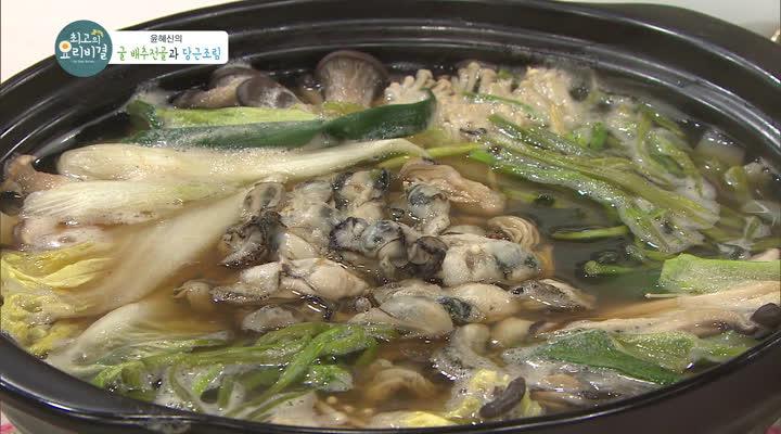 최고의 요리비결, 윤혜신의 굴 배추전골과 당근조림
