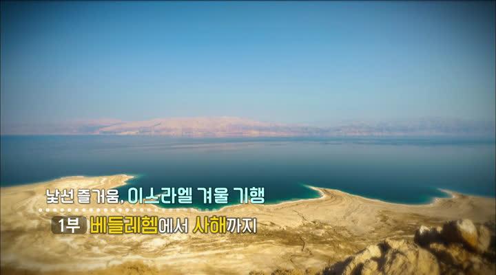 세계테마기행, 낯선 즐거움 이스라엘 겨울기행 1부 베들레헴에서 사해까지