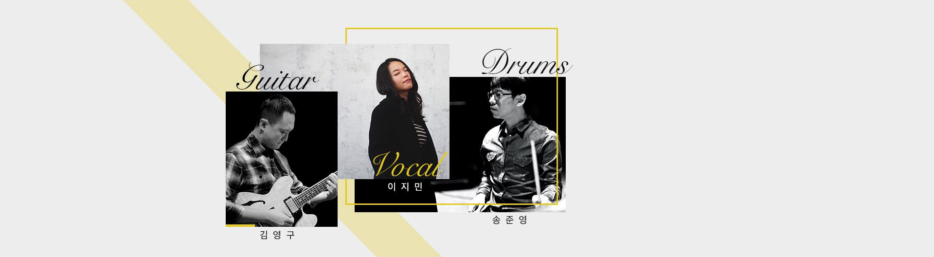 김영구 X 이지민 X 송준영
