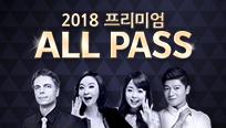 2018 프리미엄 올패스, 무한 3개 국어 강좌 수강!