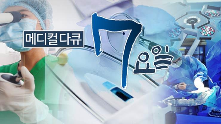 메디컬다큐-7요일, 다시 일상을 꿈꾸며 - 국립교통재활병원 외