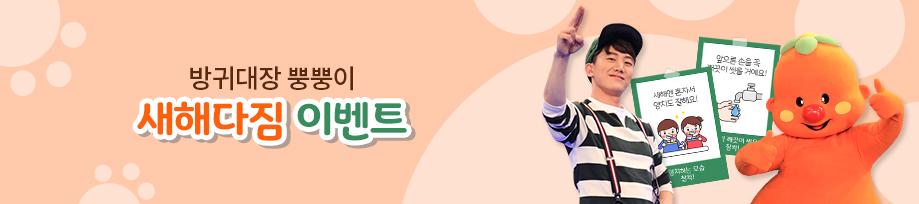 방귀대장 뿡뿡이 새해다짐 이벤트 2월 13일(화)  ~ 3월 9일(금)