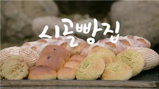 다큐 시선, 시골 빵집