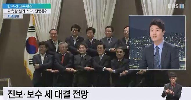 <한 주간 교육현장> 막 오른 교육감 선거‥전망은?