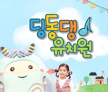딩동댕 유치원, <얼음과자> 노래 부르기