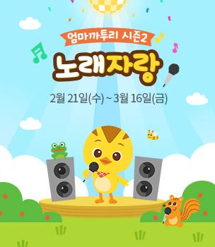 엄마까투리 시즌2노래자랑 이벤트 2월 21일(수)~3월16일(금)