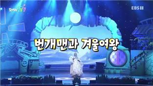 모여라 딩동댕, 번개맨과 겨울여왕 / 호두까기 인형