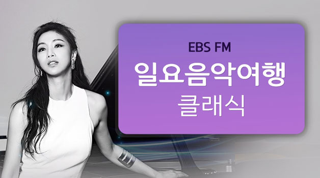 EBS FM,일요 음악 여행 클래식