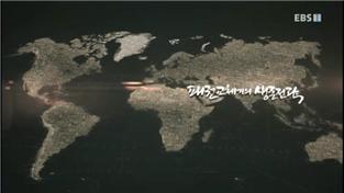 다큐프라임, <한국사 오천년, 생존의 길> 제6부 - 패권교체기의 생존전략