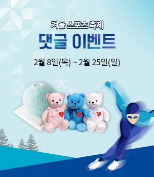 겨울 스포츠 축제 댓글 이벤트