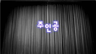 지식채널e, 주인공
