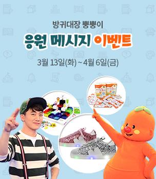 방귀대장 뿡뿡이 응원 메시지 이벤트 3월 13일(화) ~ 4월 6일(금)