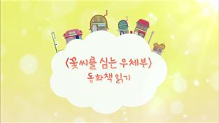 딩동댕유치원, <꽃씨를 심는 우체부> 동화책 읽기