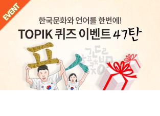 TOPIK 퀴즈 이벤트 47탄