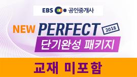 2018 Perfect 단기완성 패키지 (교재 미포함)