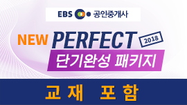 2018 Perfect 단기완성 패키지 (교재포함)