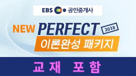 2018 Perfect 이론완성 패키지 (기본서포함, 핵심이론 별도구매 필요)