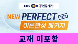 2018 Perfect 이론완성 패키지 (교재 미포함)