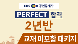 [1+1] PERFECT 합격 2년반 (교재미포함)