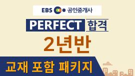 [1+1] PERFECT 합격 2년반 (교재포함)