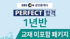 PERFECT 합격 1년반 (교재미포함)