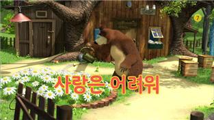 마샤와 곰(HD), 사랑은 어려워 / 키 컸으면