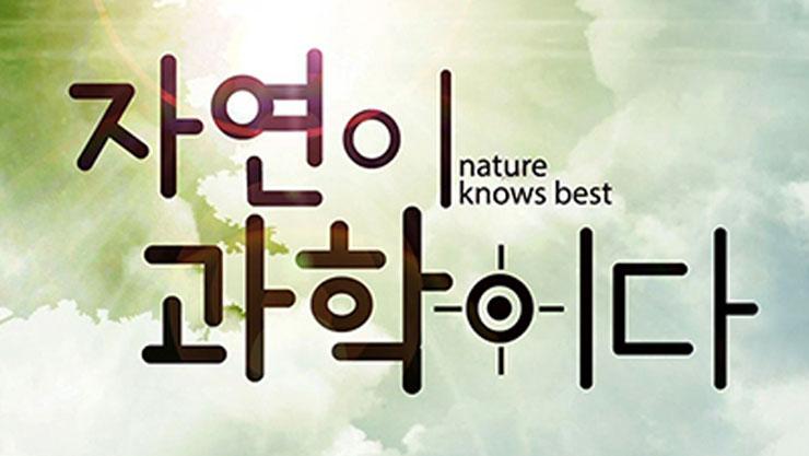 자연이 과학이다, 자연의 동력
