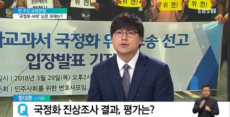<한 주간 교육현장> 국정교과서 진상조사 결과 발표‥남은 과제는?