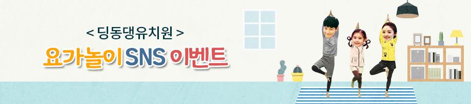 요가놀이 SNS 이벤트 4월 2일(월) ~ 4월 27일(금)