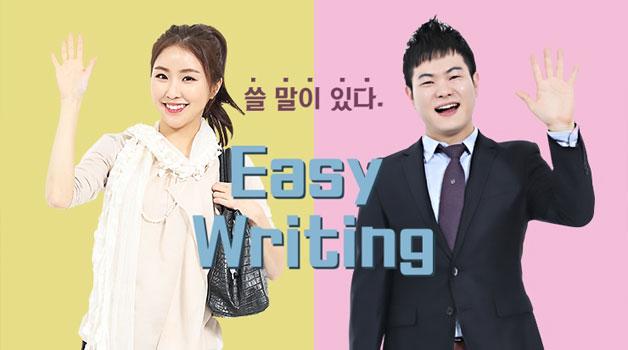 쓸 말이 있다. Easy Writing