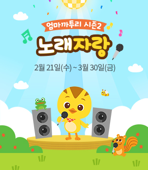 엄마까투리 시즌2노래자랑 이벤트 2월 21일(수)~3월30일(금)