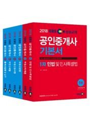 2018공인중개사 기본서 세트(전 6권)