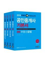 2018공인중개사 2차과목 기본서 세트(전 4권)