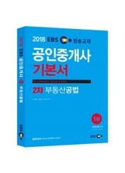 2018공인중개사 부동산공법 기본서