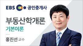 [기본이론] 2018 부동산학개론